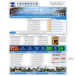 中國在職研究生網