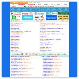 中國旅游同業網