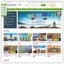 青岛国际旅行社