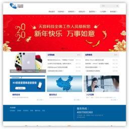 深圳市天音科技發展有限公司