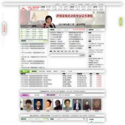 中國心理咨詢網