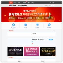 華創證券綜合金融服務平臺