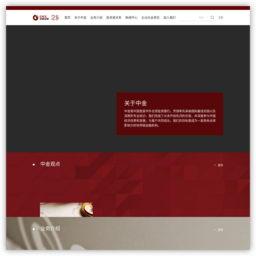 中國國際金融有限公司(中金)