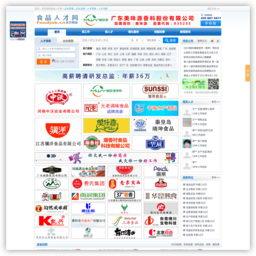 中國食品人才網
