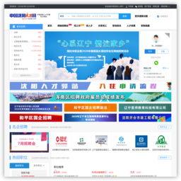 中國沈陽人才網