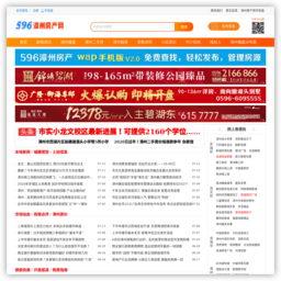 漳州房產網