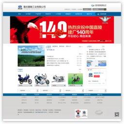 中国嘉陵工业股份有限公司