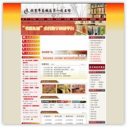北京市东城区图书馆
