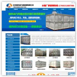 北京恒科润力玻璃钢公司