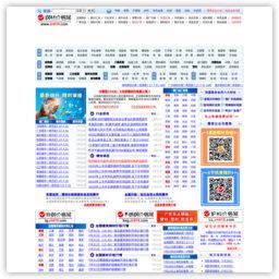 中國鋼材價格網