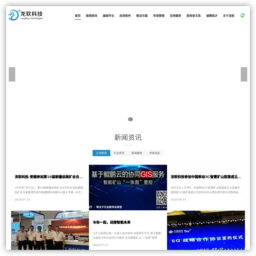 北京龙软科技股份有限公司