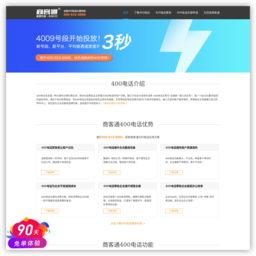 中國400電話網