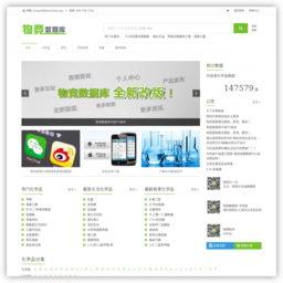 物競化學品數據庫網