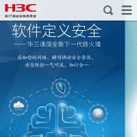 華三通信技術有限公司