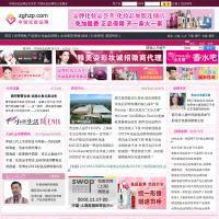 zghzp中國化妝品網