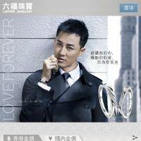六福珠宝官方网站