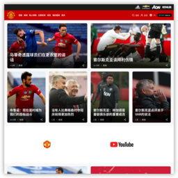 曼聯官方網站