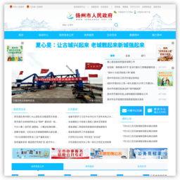 揚州市政府