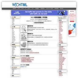 W3C HTML网页标准教程