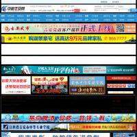 中國吉安網