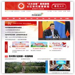 蘇州新聞網