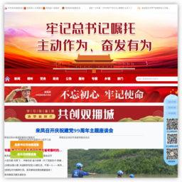 來鳳新聞網