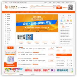易龍商務網