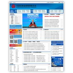 中国证券监督管理委员会