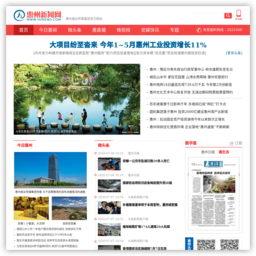 惠州新闻网