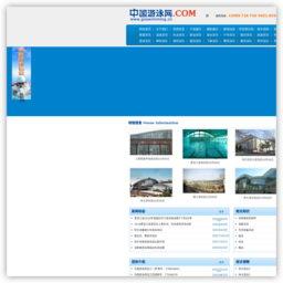 中国游泳网