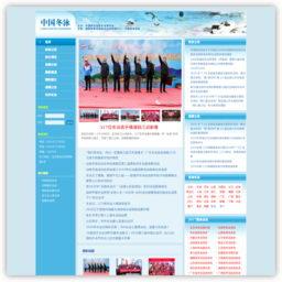 中国冬泳网