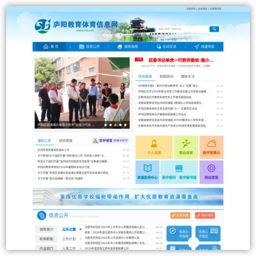 庐阳教育体育信息网