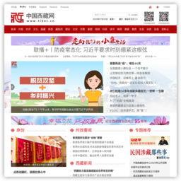 中國西藏網