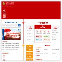 上海市人民政府網