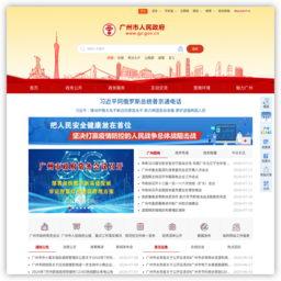 广州政府网