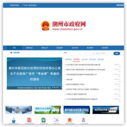 中国潮州政府网站