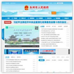 永州公眾信息網