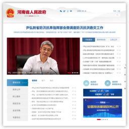 河南省政府