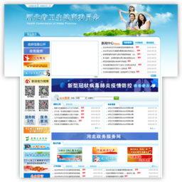 河北衛生信息網
