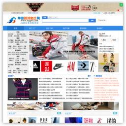 中国服饰加工网