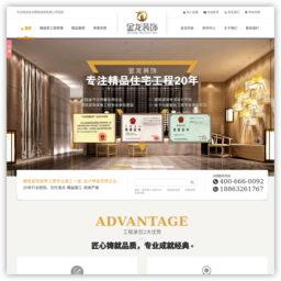 金龍建筑裝飾有限公司