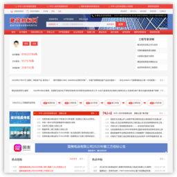 中國建設招標網