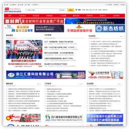 中國玻璃纖維復合材料信息網