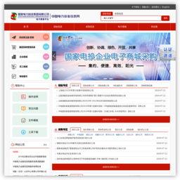 中国电力设备信息网