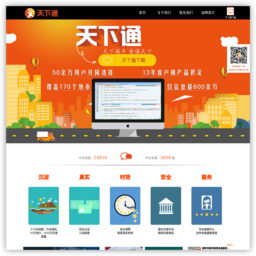 中国配货网