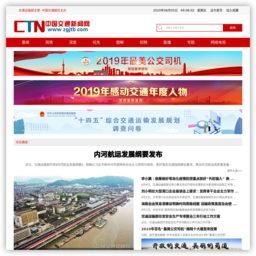 中国交通新闻