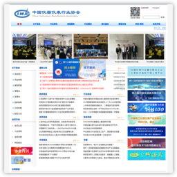 中國儀器儀表行業協會