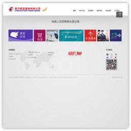 东方航空云南分公司
