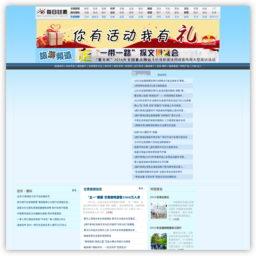 每日甘肃旅游频道