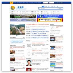 中國巖土網